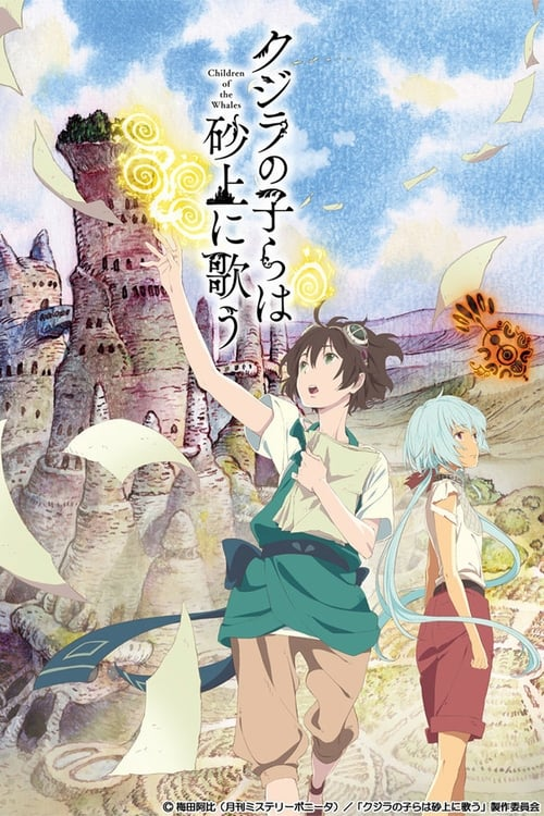 Cover of the Season 1 of Children of the Whales