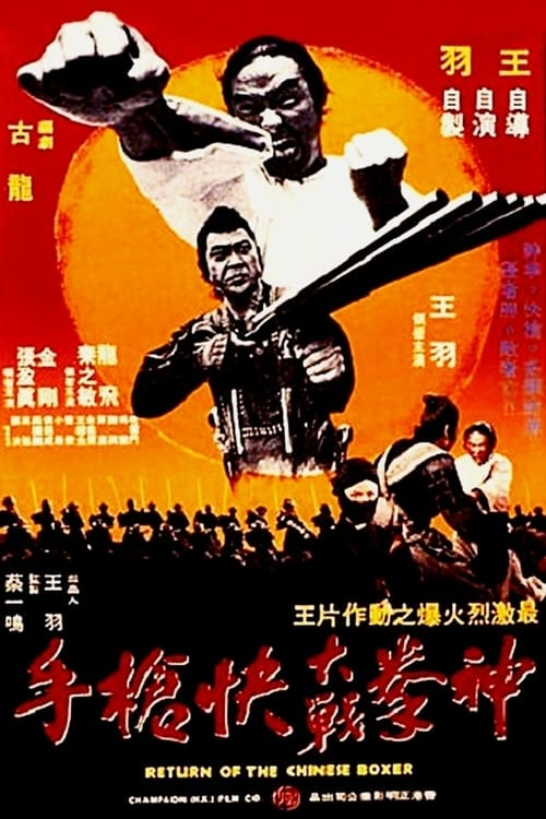 Return of the Chinese Boxer 1977