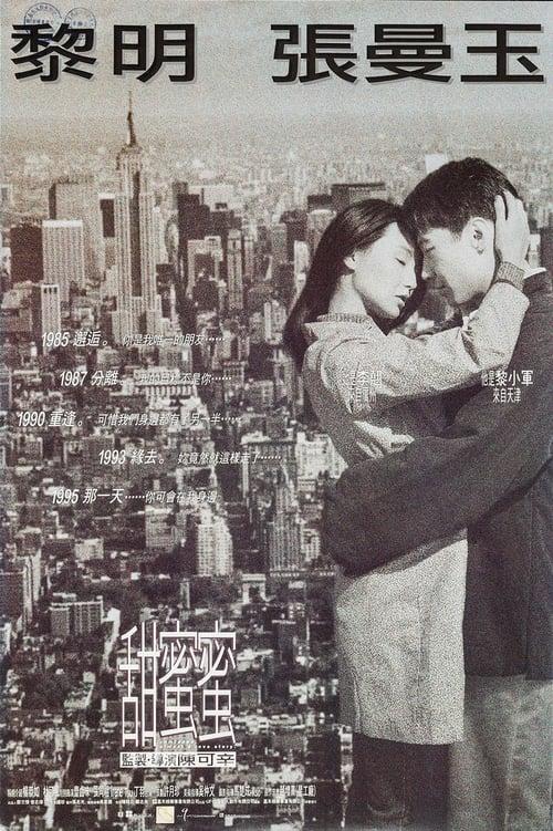 甜蜜蜜 (1996) Film complet HD Anglais Sous-titre