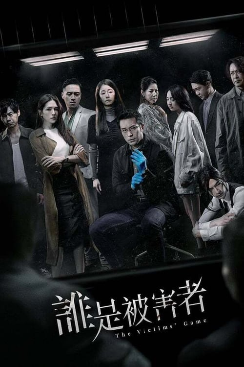 Cover of the Season 1 of The Victims' Game