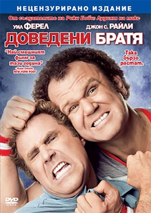 Доведени братя / Step Brothers - Movie Find