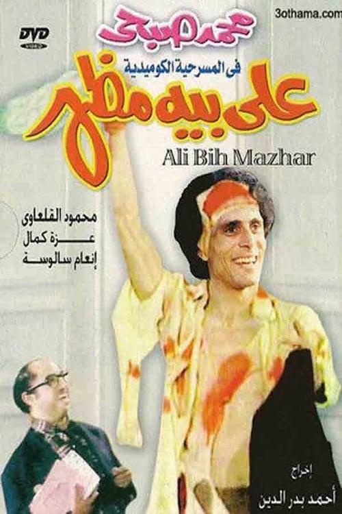 Ali Beh Mazhar 1976
