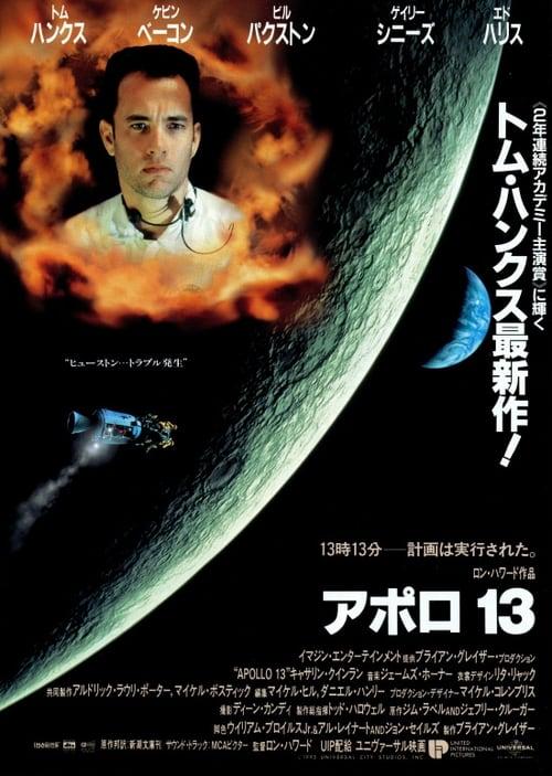 アポロ13 (1995) Watch Full Movie Streaming Online