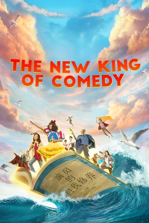 watch The New King of Comedy full movie online stream free HD