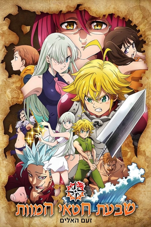 Cover of the Wrath of the Gods of The Seven Deadly Sins