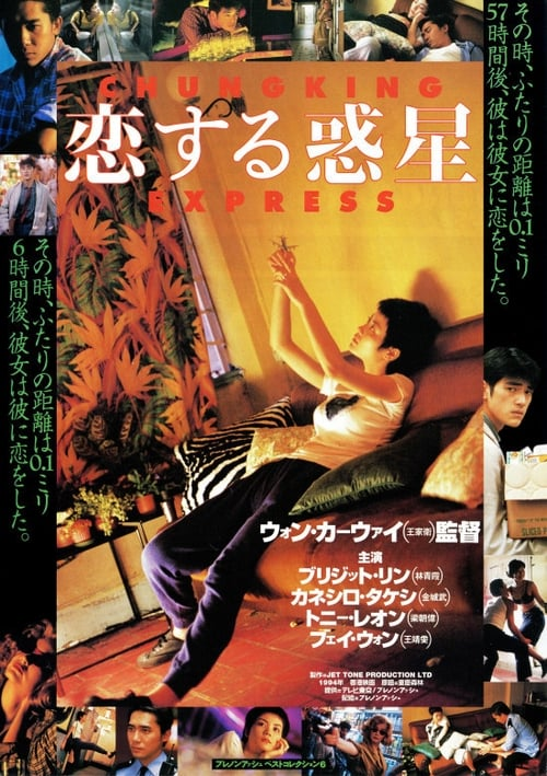 恋する惑星 (1994) Watch Full Movie Streaming Online