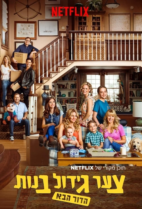 Cover of the Season 4 of Fuller House