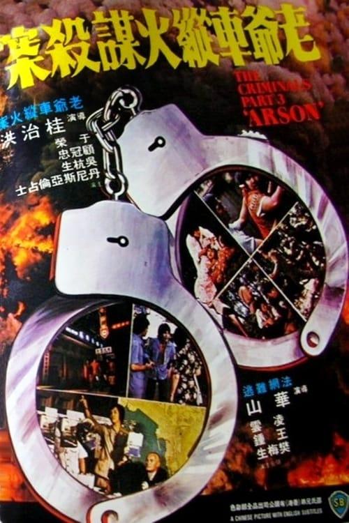 The Criminals, Part 3: Arson 1977