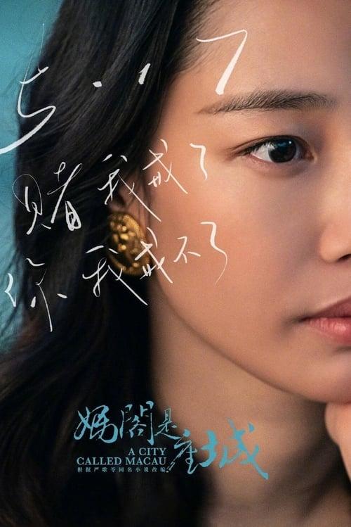 watch A City Called Macau full movie online stream free HD