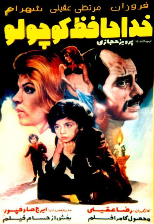 Khodahafez koochooloo 1976