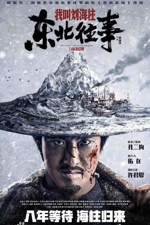 History of the Northeast: My name is Liu Haizhu