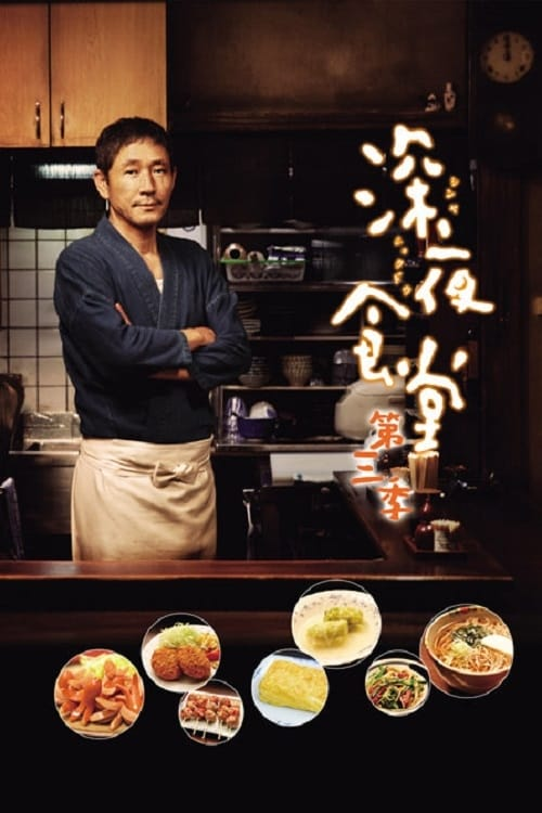 Cover of the Season 3 of Midnight Diner
