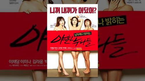 Erotic Sister (2016) Watch Full Movie Streaming Online