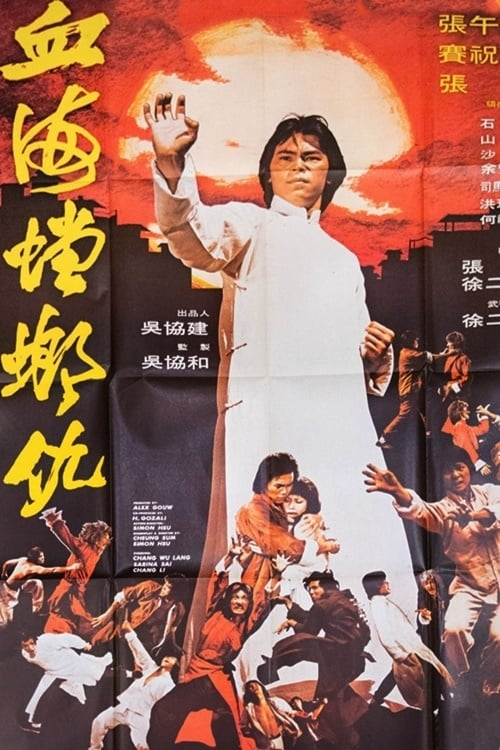 Mantis Fists & Tiger Claws of Shaolin 1977