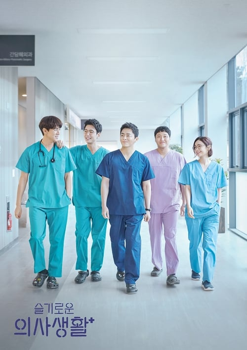 Cover of the Season 1 of Hospital Playlist