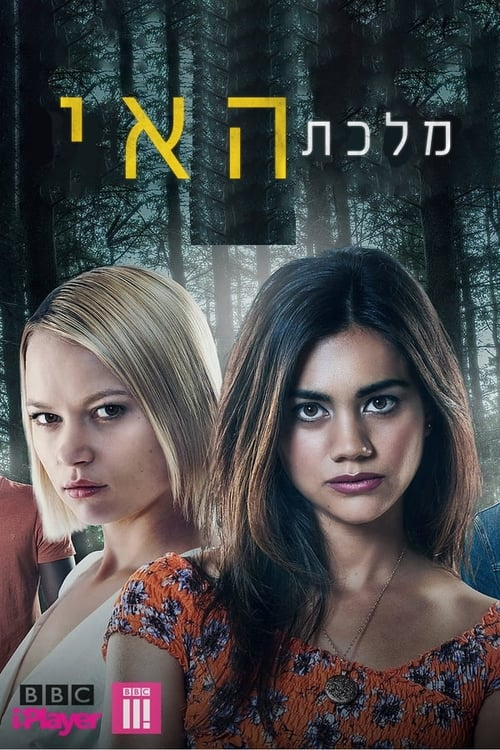 Cover of the Season 1 of The A List