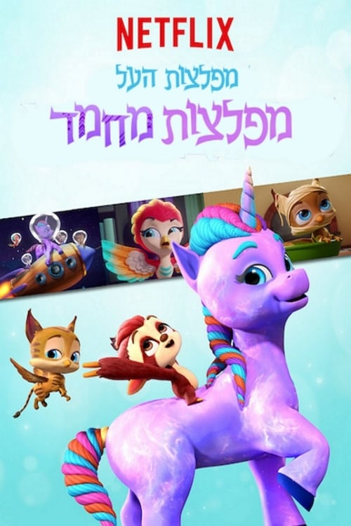 Cover of the Season 1 of Super Monsters Monster Pets