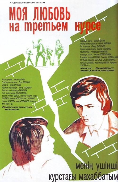 Моя любовь на третьем курсе 1976