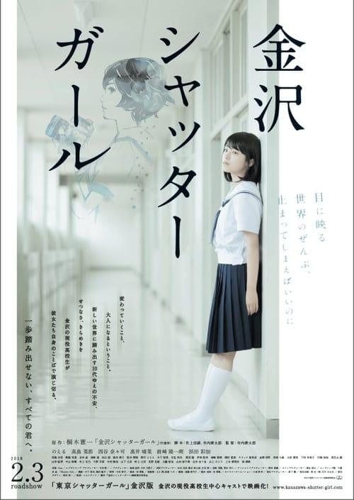 Kanazawa Shutter Girl (2018)
