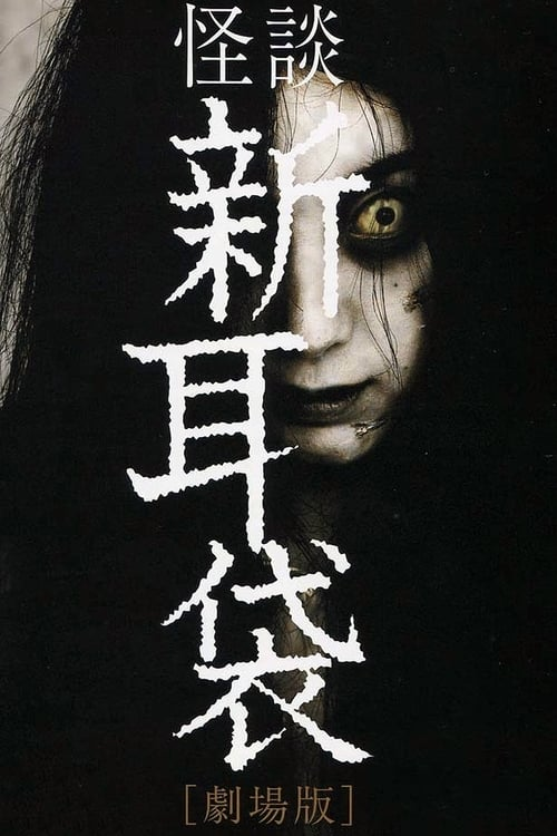 Tales of Terror: Haunted Apartment (2005) Poster