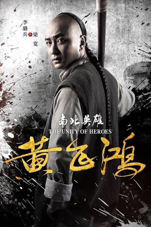 黄飞鸿之南北英雄