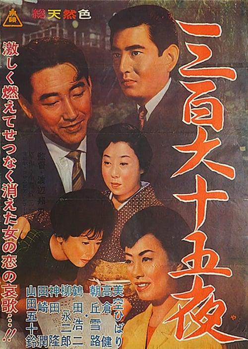 فيلم 三百六十五夜 مع ترجمة على الانترنت