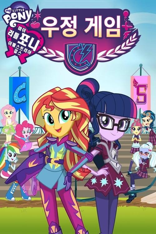 فيلم My Little Pony: Equestria Girls – Friendship Games مدبلج