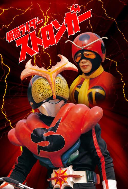 Kamen Rider: Kamen Rider Stronger
