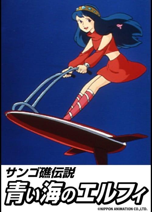 Coral Reef Legend: Elfie of the Blue Sea (1986)