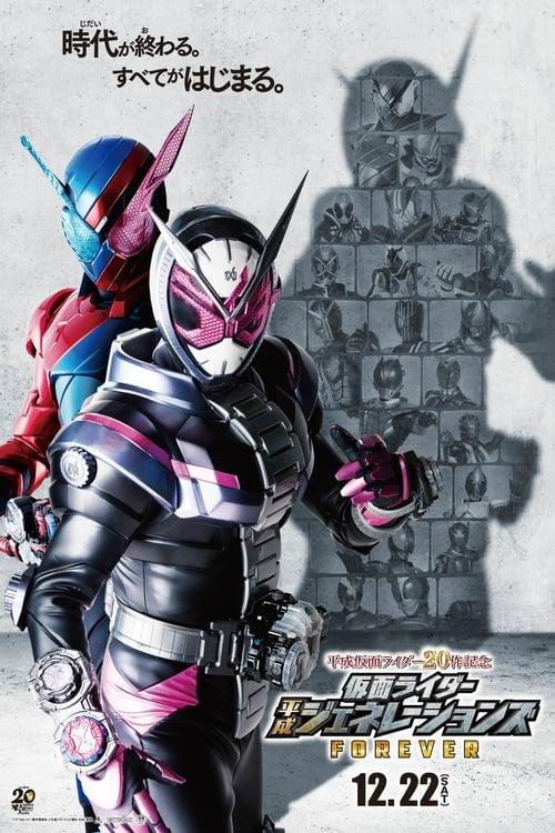 Watch Kamen Rider Heisei Generations FOREVER Putlocker Online Free