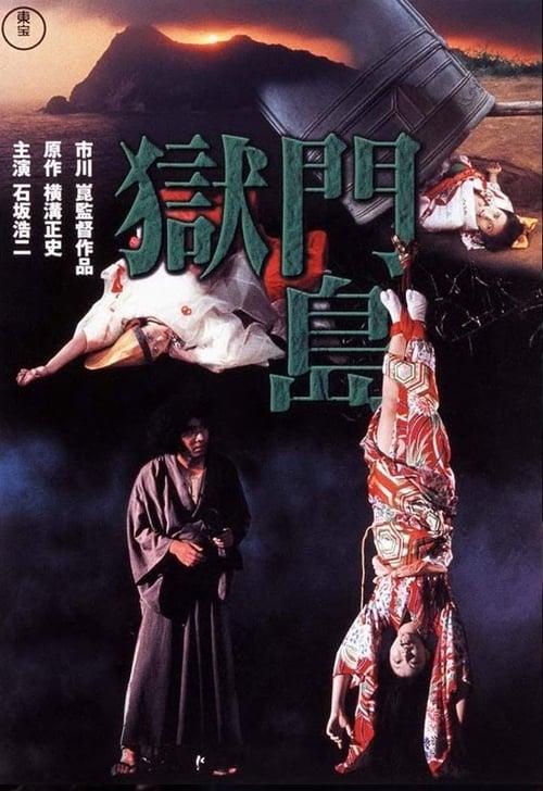The Devil's Island (1977)