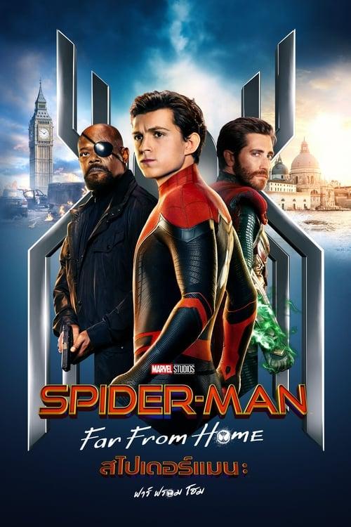 Spider-Man: Far from Home (2019) สไปเดอร์แมน ฟาร์ ฟรอม โฮม