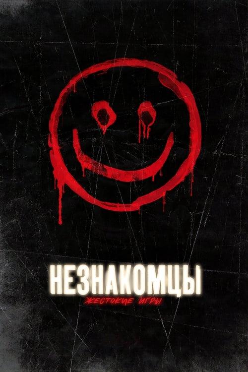 Постер фильма Незнакомцы: Жестокие игры