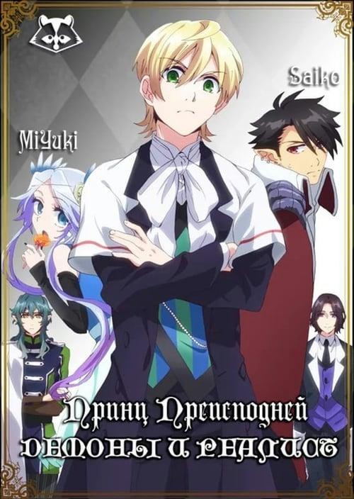 Makai Ouji: Devils and Realist ( 魔界王子 )