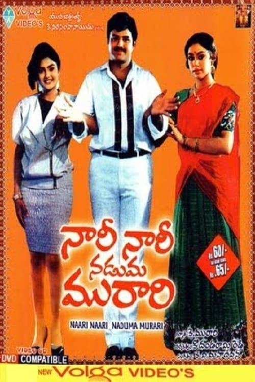 Nari Nari Naduma Murari (1990)