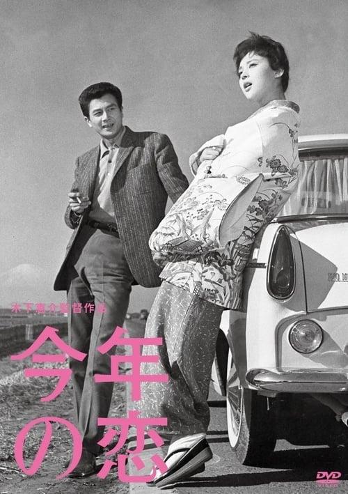 Mira La Película Kotoshi no koi En Buena Calidad