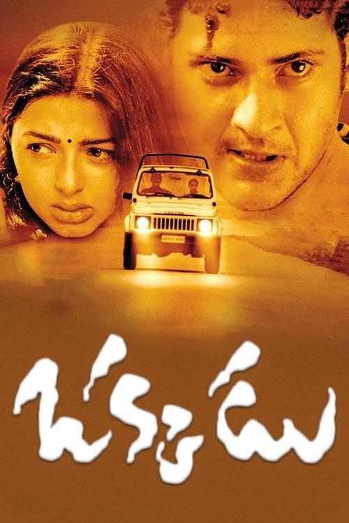 Okkadu (2003) Poster