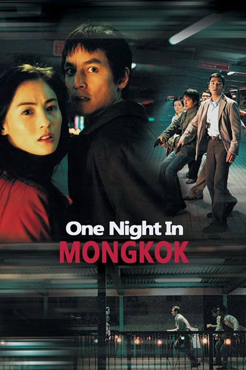 One Nite in Mongkok (2004)