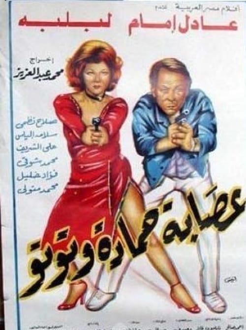 Ver pelicula Esabat Hamada Wa Toto (1982) Online