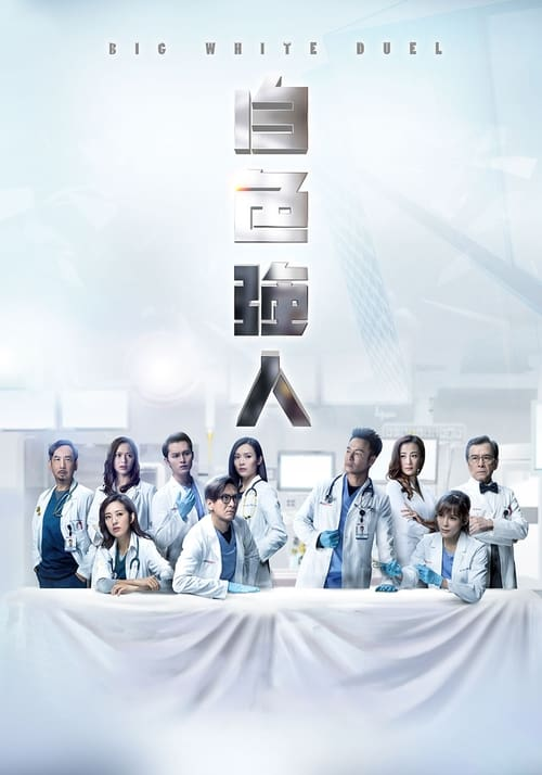 白色強人 (2019)