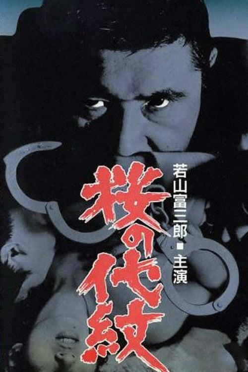 Internal Sleuth (1973)