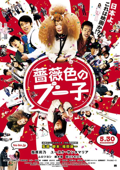 Rose Color's Buko (2014) Poster