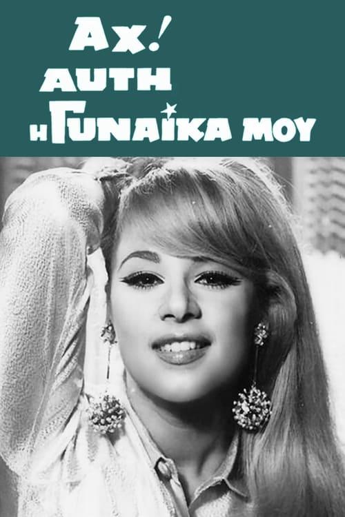 Ah! Afti i gynaika mou (1967)