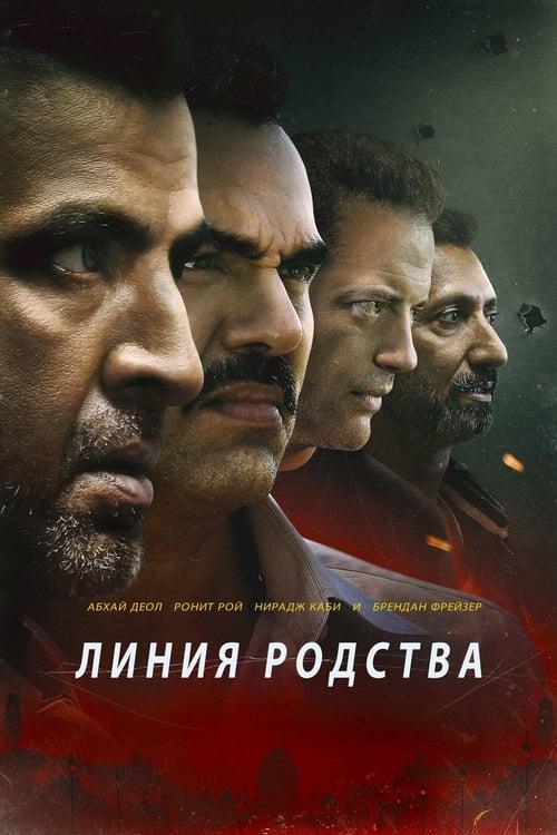 Линия Родства (2019)