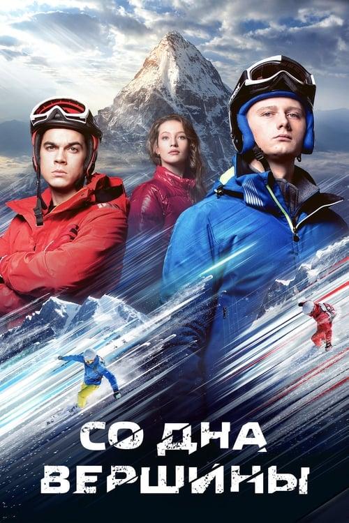 Постер фильма Со дна вершины