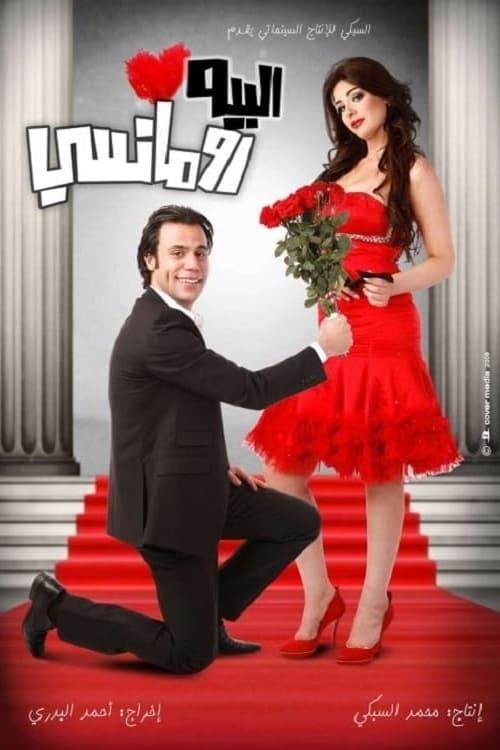 البيه رومانسي poster
