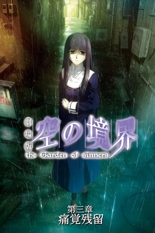 Assistir Kara no Kyoukai 3: Tsuukaku Zanryuu