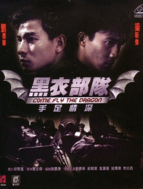 Film 反斗馬騮 Online