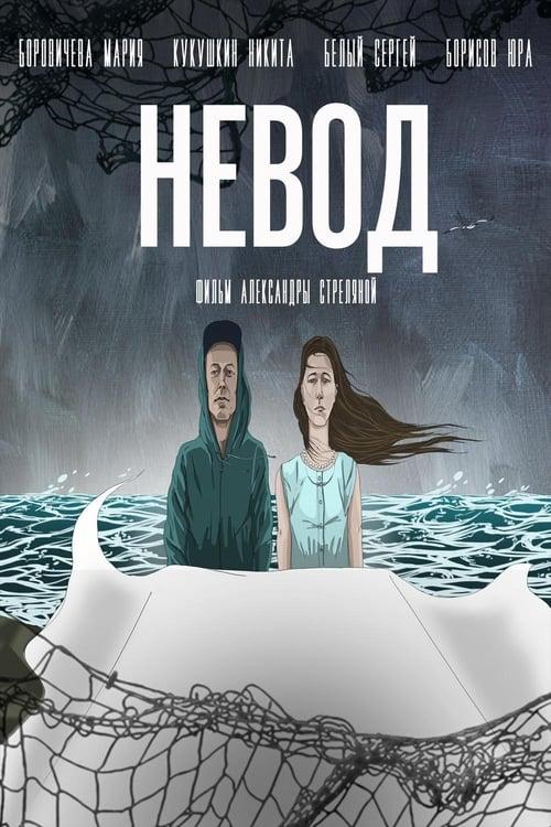 Невод (2017)