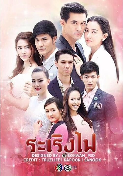 Ra Rerng Fai (2017)